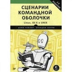 Сценарии командной оболочки. Linux, OS X и Unix