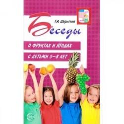 Беседы о фруктах и ягодах с детьми 5-8 лет