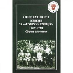 Советская Россия в борьбе за 'Афганский коридор' (1919-1925). Сборник документов