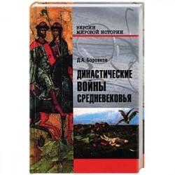 Династические войны Средневековья