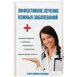 Эффективное лечение кожных заболеваний
