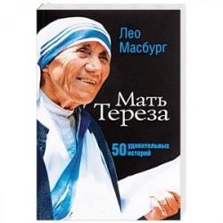 Мать Тереза. 50 удивительных историй