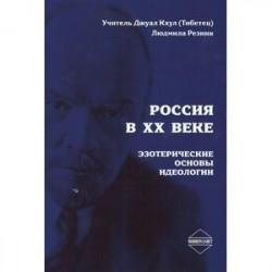 Россия в XX веке. Эзотерические основы идеологии