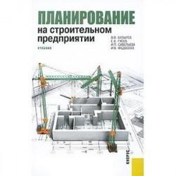 Планирование на строительном предприятии