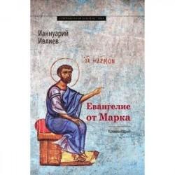 Евангелие от Марка. Богословско-экзегетический комментарий