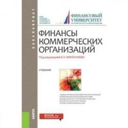Финансы коммерческих организаций (для бакалавров)