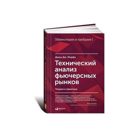 Технический анализ фьючерсных рынков. Теория и практика