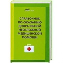 Справочник по оказанию доврачебной неотложной медицинской помощи
