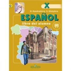Испанский язык. 10 класс. Учебник. Углубленный уровень. ФГОС