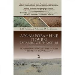 Дефлированные почвы Западного Прикаспия. Потенциал продуктивности и приемы реализации