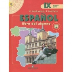 Испанский язык. 9 класс. Учебник. В 2-х частях. Часть 1. Для школ с углубленным изучением язык. ФГОС
