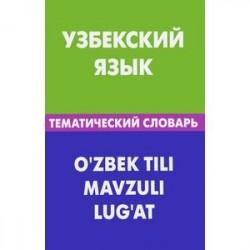Узбекский язык. Тематический словарь