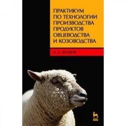 Практикум по технологии производства продуктов овцеводства и козоводства