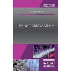 Радиоавтоматика. Учебное пособие