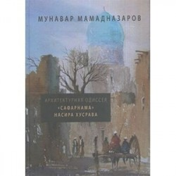 Архитектурная Одиссея. 'Сафарнама' Насира Хусрава