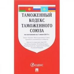 Таможенный кодекс Таможенного союза на 01.06.2017