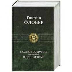 Гюстав Флобер. Полное собрание сочинений в одном томе