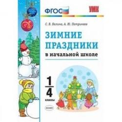 Зимние праздники в начальной школе. 1-4 классы