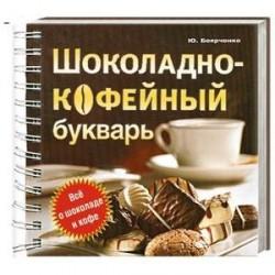 Шоколадно-кофейный букварь