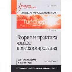 Теория и практика языков программирования. Учебник