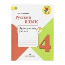 Русский язык 4 класс. Проверочные работы