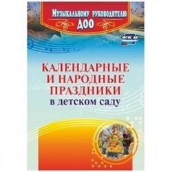 Календарные и народные праздники в детском саду. ФГОС ДО