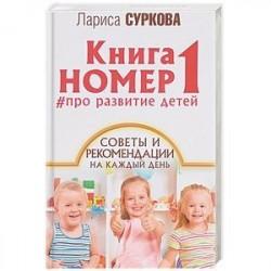 Книга номер 1 про развитие детей. Советы и рекомендации на каждый день