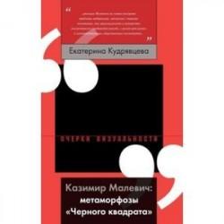 Казимир Малевич. Метаморфозы 'Черного квадрата'
