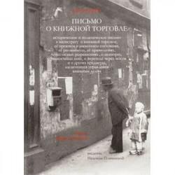 Письмо о книжной торговле