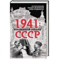 1941. Неизбежный реванш СССР