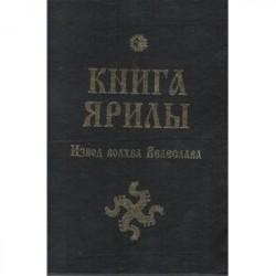 Книга Ярилы. Извод волхва Велеслава