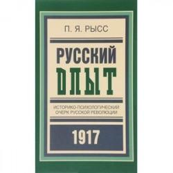 Русский опыт. Историко-психологический очерк русской революции