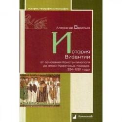История Византии от основания Константинополя до эпохи Крестовых походов. 324-1081 годы