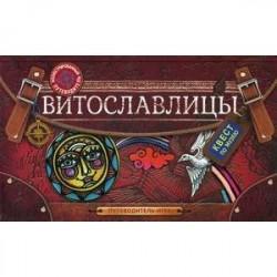 Витославлицы. Путеводитель-игра по музею деревянного зодчества