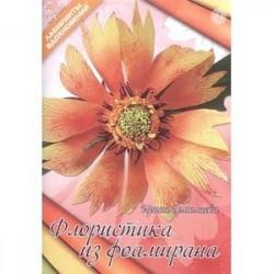 Флористика из фоамирана