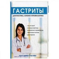 Гастриты. Диагностика, лечение и профилактика
