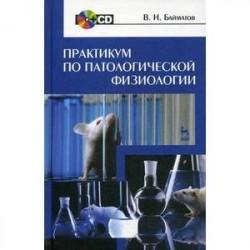 Практикум по патологической физиологии. Учебное пособие