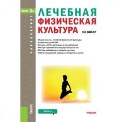 Лечебная физическая культура. Учебник для бакалавров