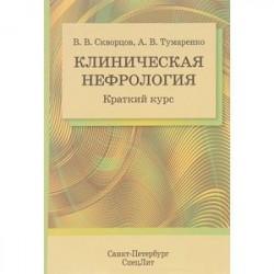 Клиническая нефрология. Краткий курс