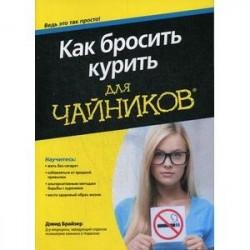 Как бросить курить для чайников