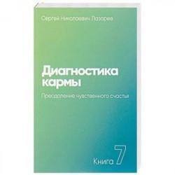 Диагностика кармы (книга седьмая) Преодоление чувственного счастья