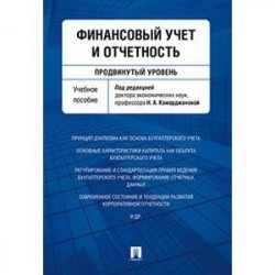 Финансовый учет и отчетность (продвинутый уровень). Учебное пособие