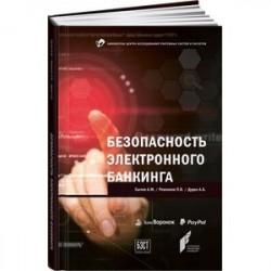 Безопасность электронного банкинга