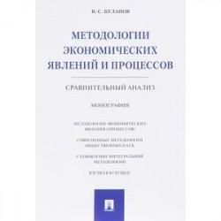 Методологии экономических явлений и процессов. Сравнительный анализ. Монография