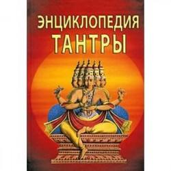 Энциклопедия тантры