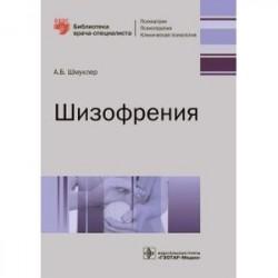 Шизофрения. Руководство