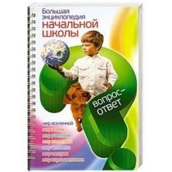 Большая энциклопедия начальной школы. Вопрос - ответ