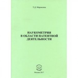 Наукометрия в области патентной деятельности