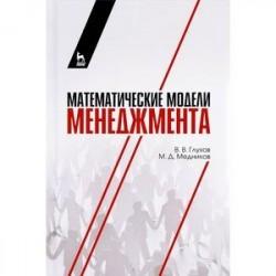 Математические модели менеджмента
