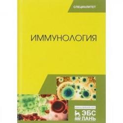 Иммунология. Учебное пособие